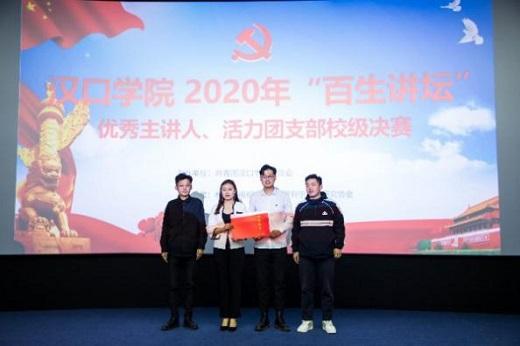 """【活动获奖】我校在省2020年度""""百生讲坛""""活动中荣获佳绩"""