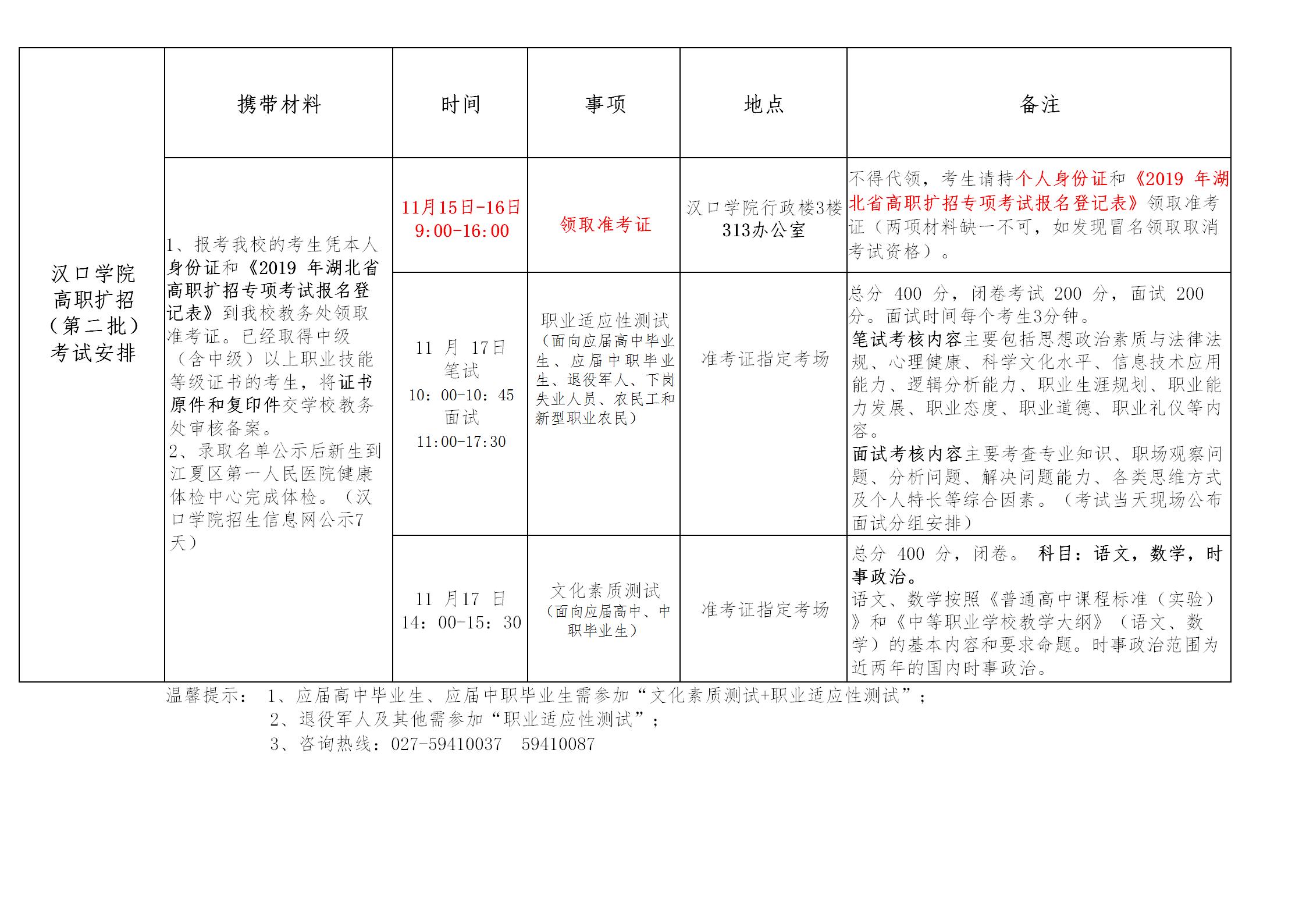2019年高职扩(第二批)考试安排_01.png