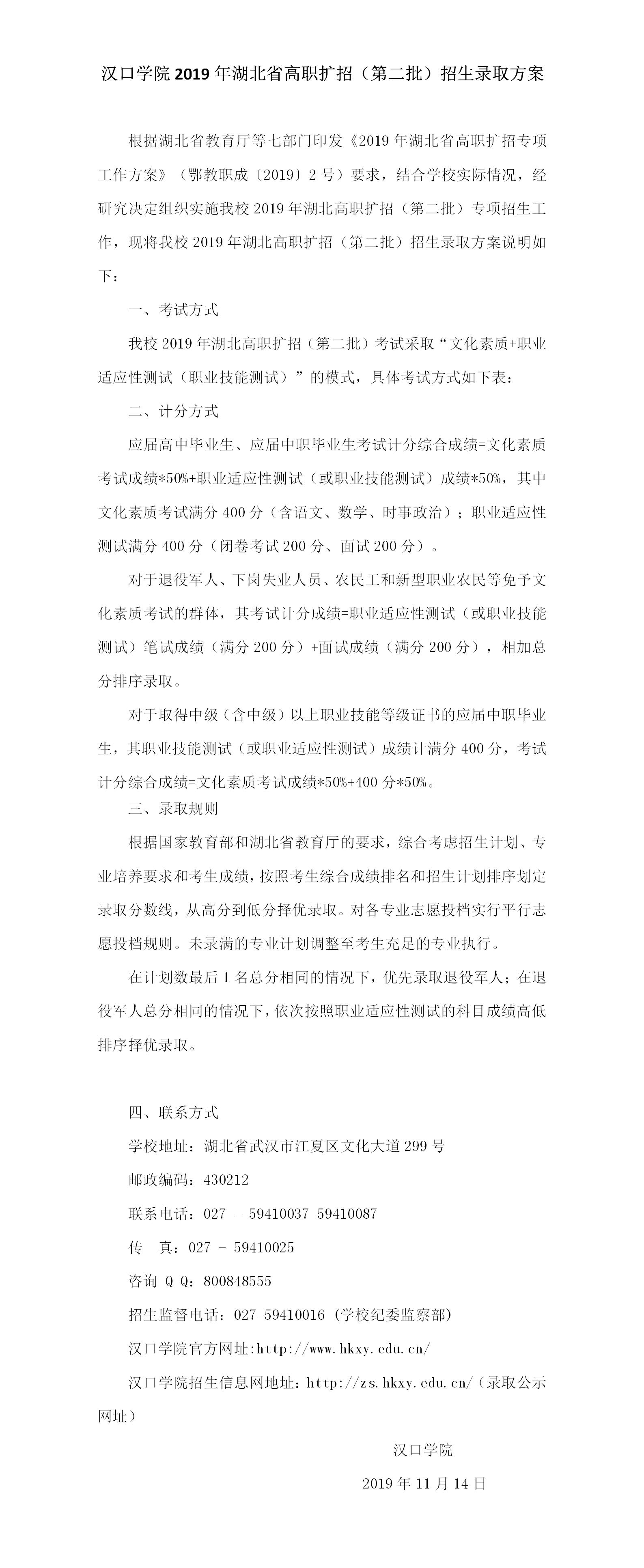 汉口学院2019年 湖北高职扩招(第二批)招生录取方案.png