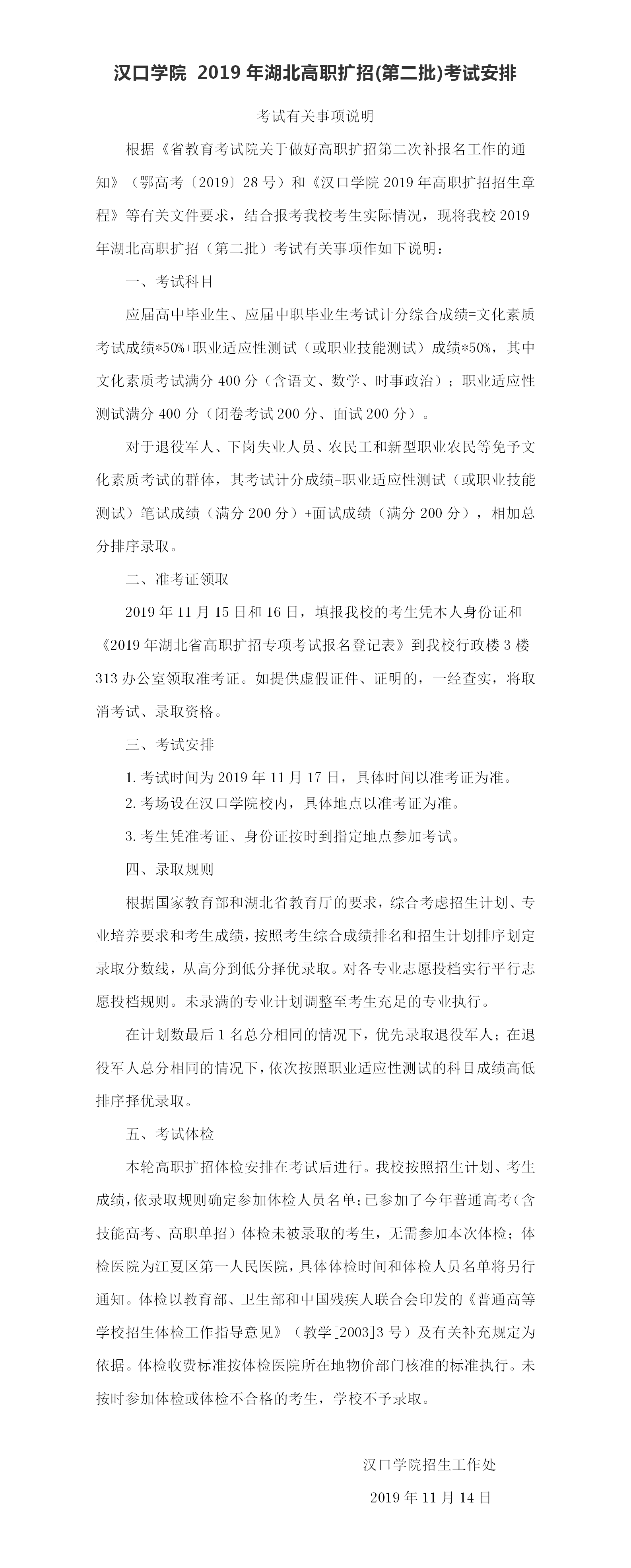 汉口学院 2019年湖北高职扩招(第二批)考试安排.png