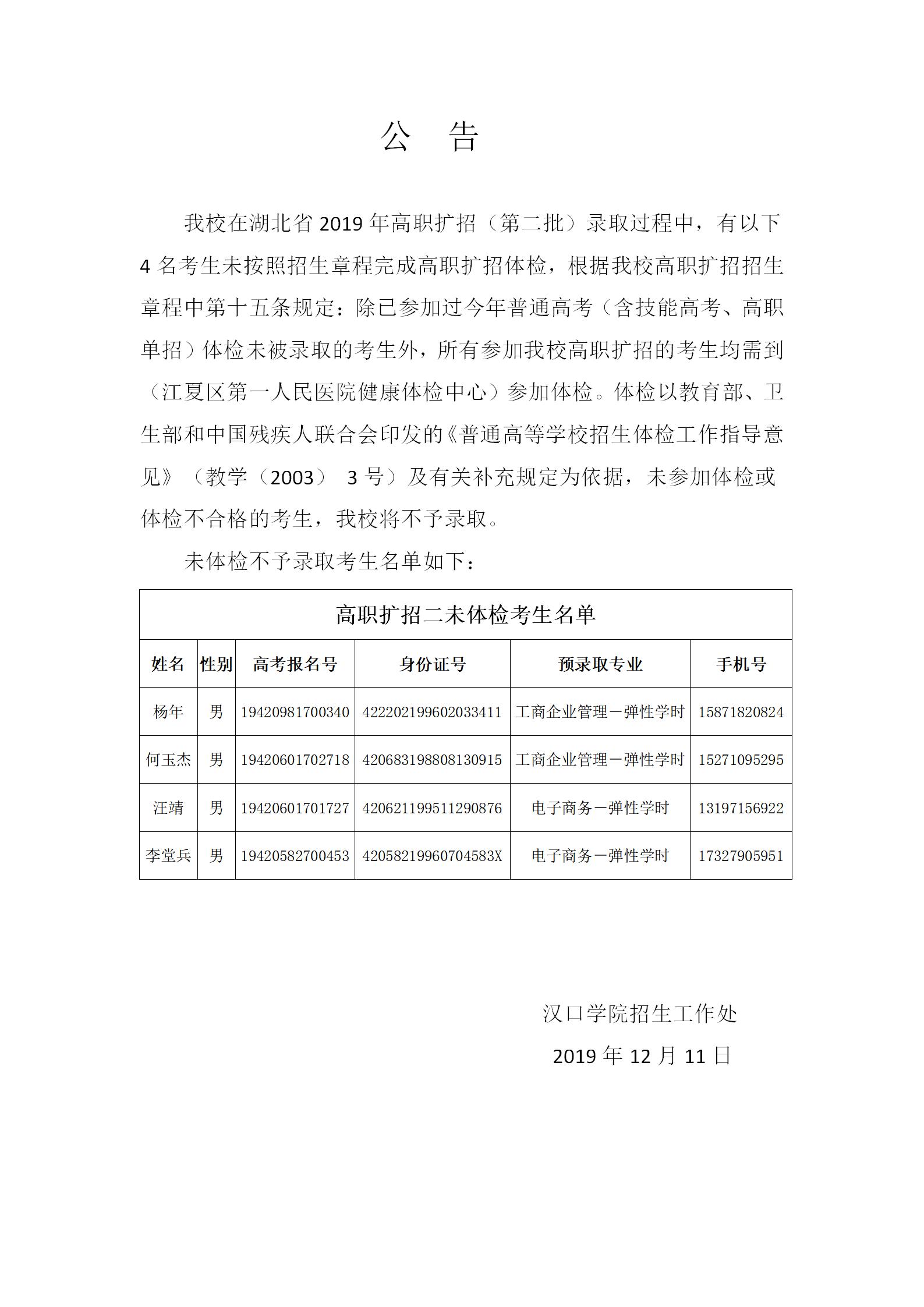 汉口学院关于高职扩招二录取情况说明_01.png