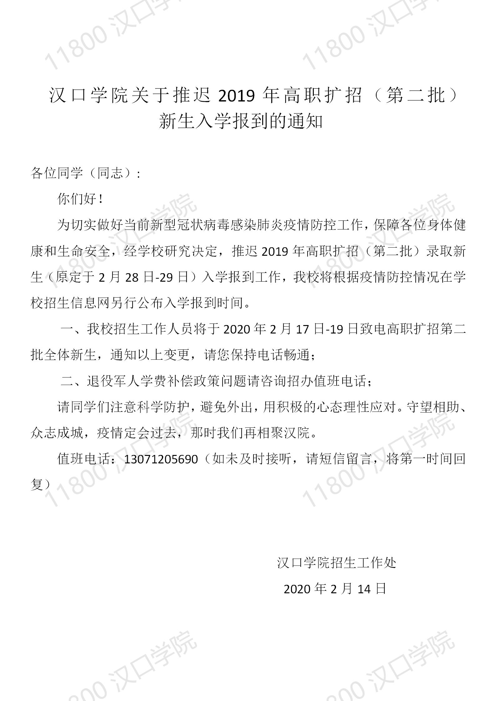 汉口学院关于推迟2019年高职扩招(第二批新生入学报到的通知_01.png