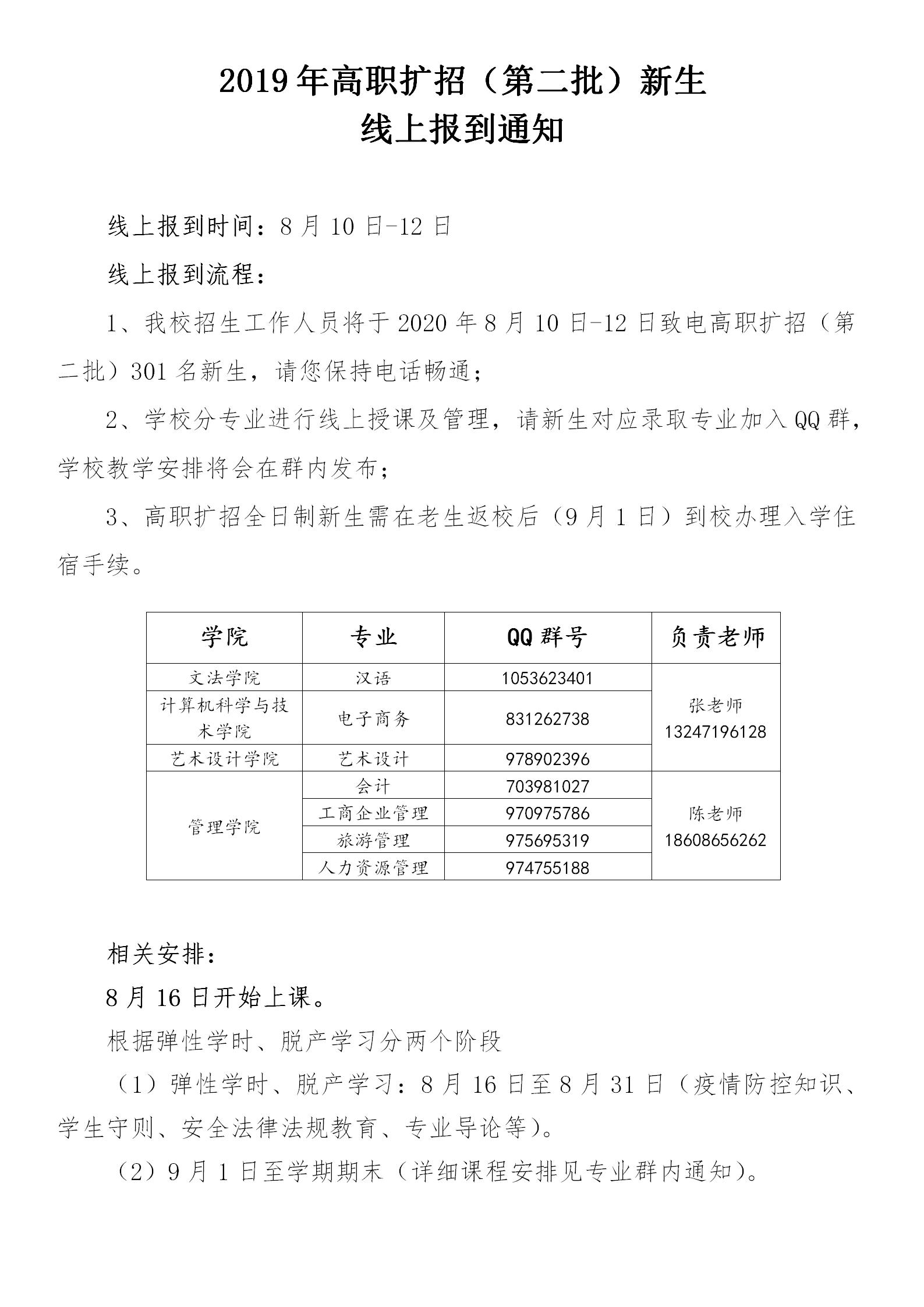 高职扩招(第二批)新生开学通知_01.png