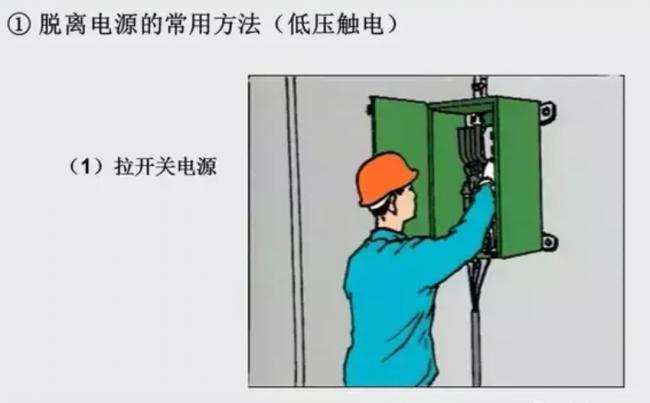 触电解救办法
