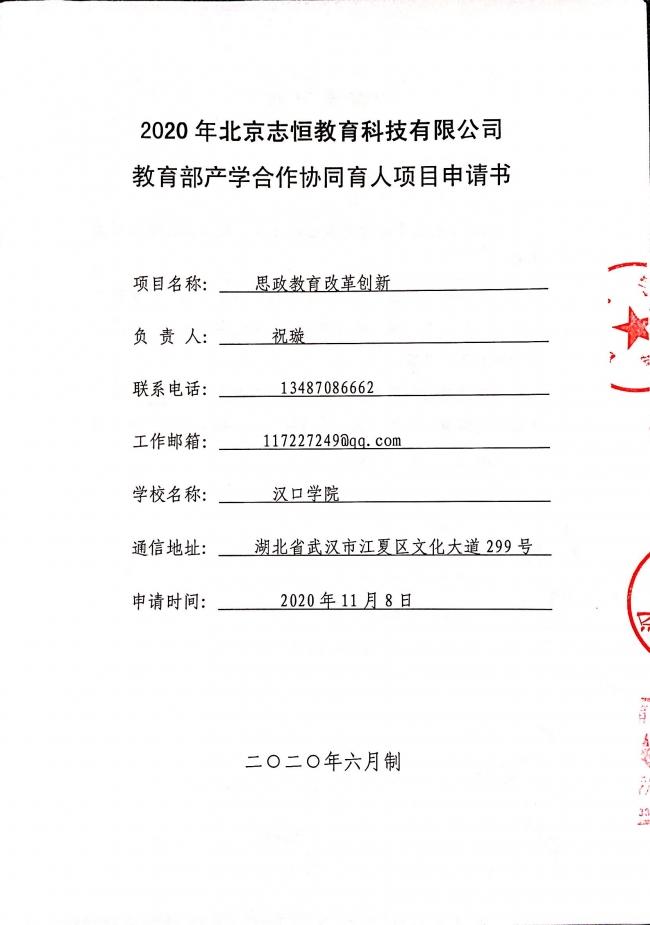 我校思政课部祝璇老师主持的2020年教育部产学研协同育人项目立项