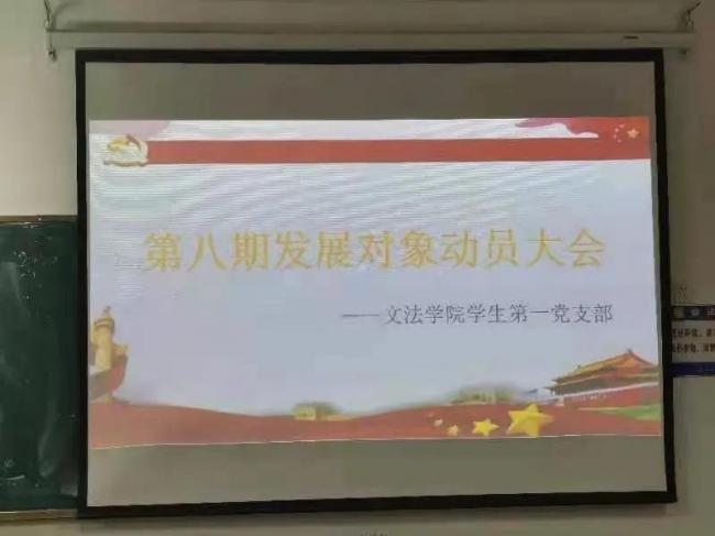 【院系党建】文法学院召开发展对象动员大会