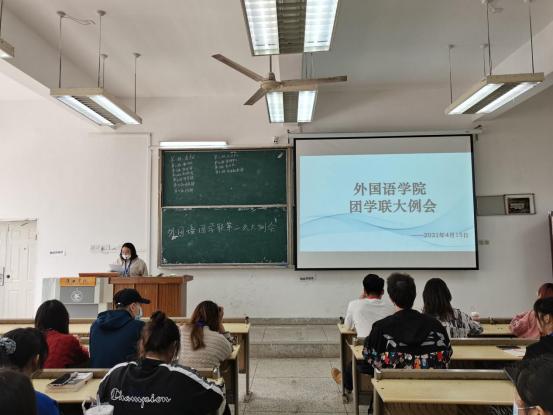 2021年4月外国语学院团学联大例会
