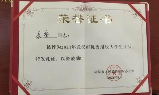 """喜讯:汉口学院吴空荣获武汉市 """"优秀退役大学生士兵""""荣誉称号"""