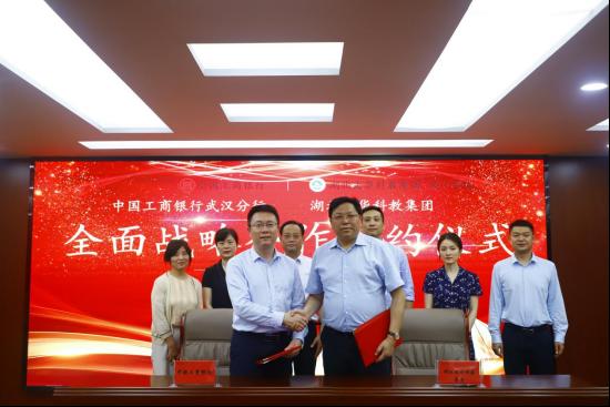 【战略合作】35亿授信!学校与中国工商银行股份有限公司武汉分行战略合作协议顺利签署