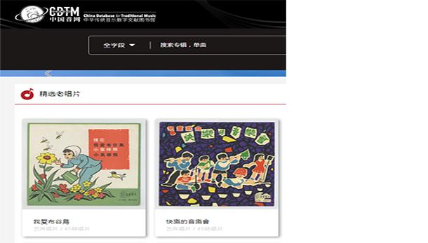 【电子资源】关于图书馆开通《中国音网》 试用通知