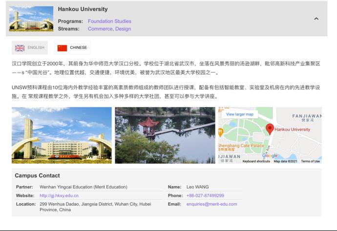 我校获华中区唯一澳大利亚悉尼新南威尔士大学预科国际课程认证中心
